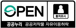 공공누리 공공저작물 자유이동허락(출처표시,상업용금지,변경금지)